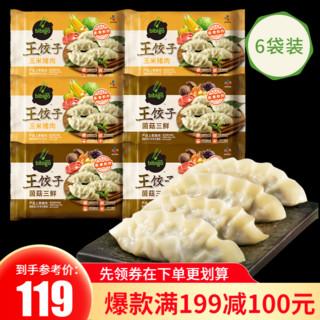 必品阁bibigo 王饺子玉米猪肉菌菇三鲜490g*6袋