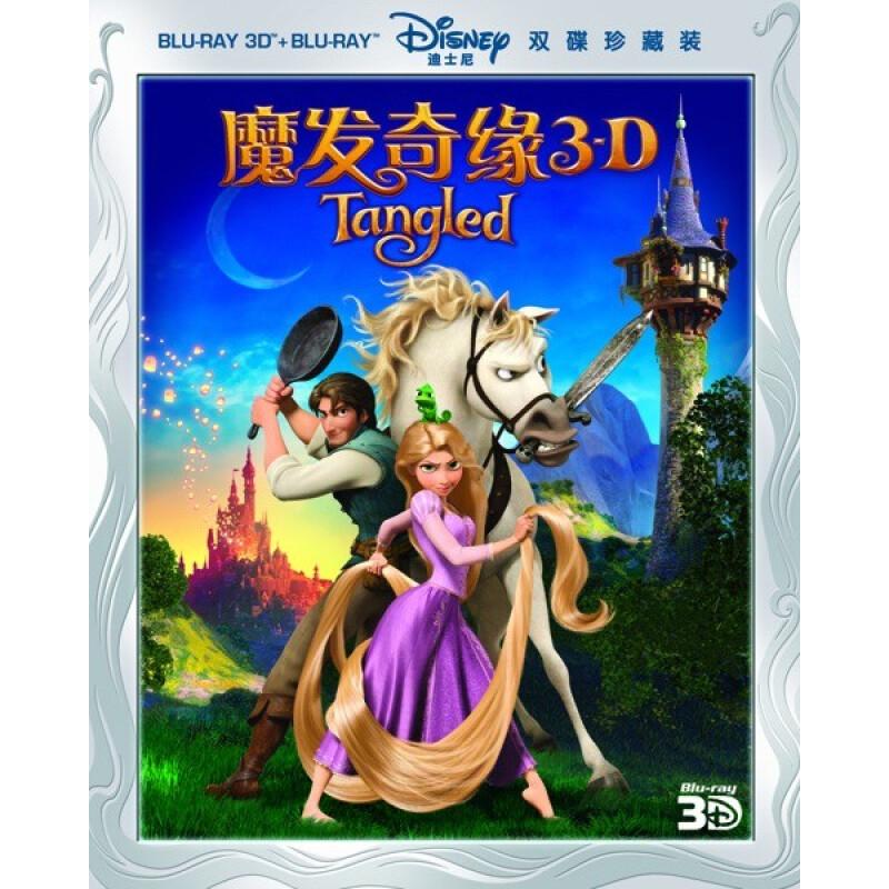 迪士尼 卡通动画蓝光碟 魔发奇缘(3D+2D蓝光碟 2BD)