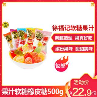 徐福记果汁软糖橡皮糖混合口味500g