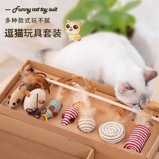 逗猫棒套装猫咪玩具仙女棒自嗨剑麻球羽毛老鼠铃铛幼猫磨爪猫抓板逗猫杆用品 活动7件套