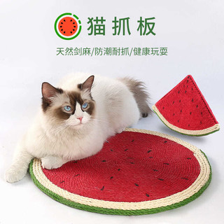 剑麻猫抓板磨爪器猫咪用品不掉屑防猫抓沙发保护猫抓垫剑麻西瓜窝玩具