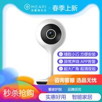 觅睿无线监控家用高清室内wifi远程连手机360度无死角智能摄像头 简洁版