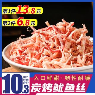 鱿鱼丝手撕鱿鱼条海鲜味碳烤零食散袋装孕妇即食干货低脂小吃