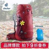 多特DEUTER女双肩包福特拉FUTURA徒步登山包轻大容量防水运动背包