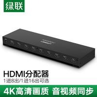 绿联 hdmi分配器一进八出高清4k显示器音视频笔记本电脑投影仪一进十六出转换器屏幕信号1分8/16分屏器一分八 1进16出