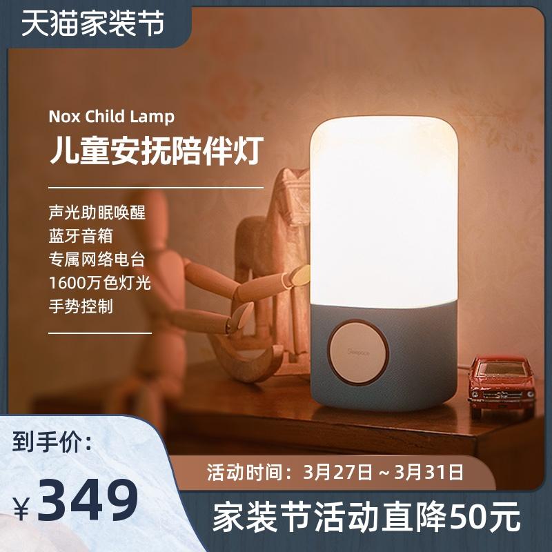 Sleepace享睡Nox兒童燈女性減壓燈聲光助眠智能鬧鐘臥室氛圍燈