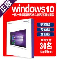 正版WIN10系统/windows10系统正版专业版/家庭版/企业版版 在线 发邮箱 不含税不开票