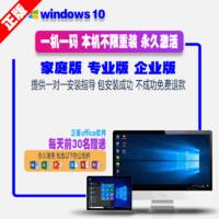 正版win10/windows10/w10/Win10/系统正版激活码专业版系统盘 在线 发邮箱