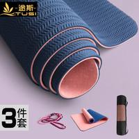 途斯瑜伽垫加厚加宽加长女健身垫防滑舞蹈瑜珈垫跳绳垫子地垫家用