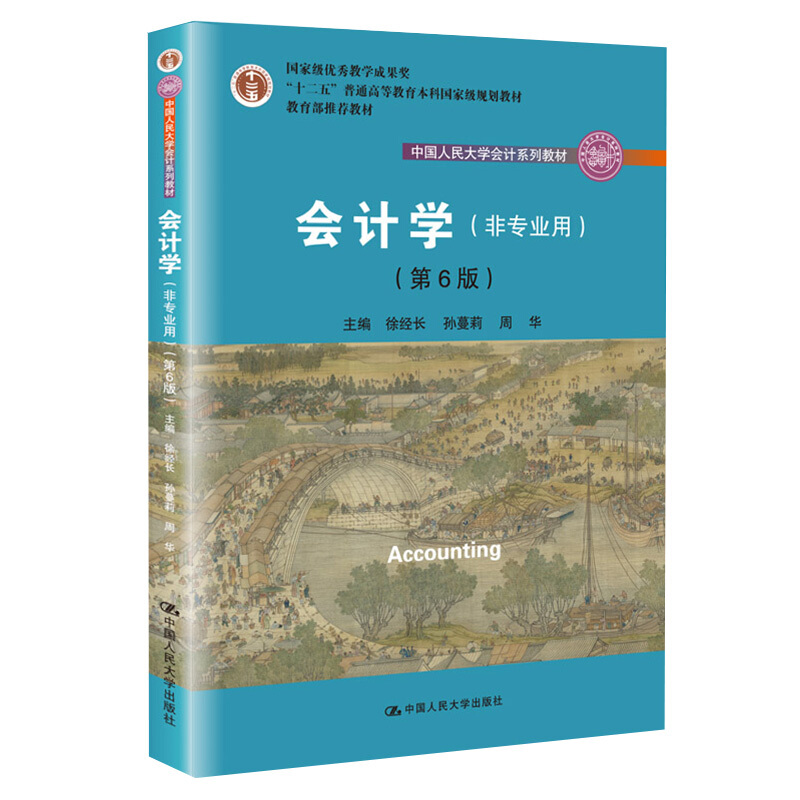 会计学(非专业用)(第6版)/中国人民大学会计系列教材·国家级优秀教学成果奖 教材