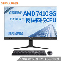 台电(TECLAST)C24 23.8英寸办公网课一体机台式电脑 (AMD-7410 8G 256G WiFi 蓝牙 键鼠 三年上门)