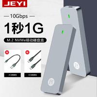 佳翼i9-GTR M.2 NVME移动硬盘盒 全铝TYPE C USB3.1GEN2 10G 9210