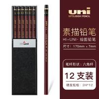 日本uni三菱铅笔2b小学生考试文具HI-UNI素描铅笔套装绘画初学者专用画画铅笔12支原装进口 2H-12支装