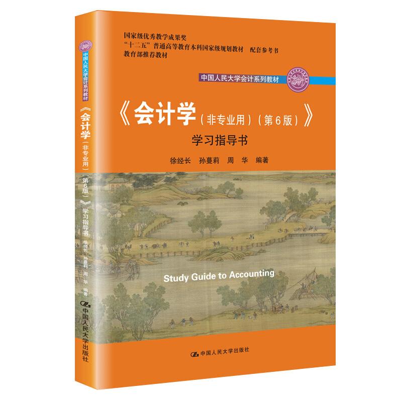 《会计学(非专业用 第6版)》学习指导书