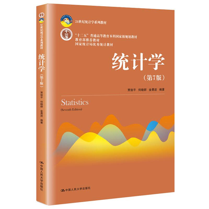 统计学(第7版)21世纪统计学系列教材