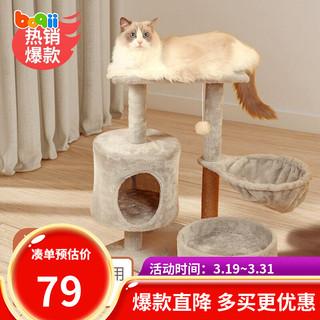 波奇网 多功能猫爬架 有吊床丨米色(49*32*53cm)