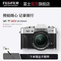 富士 X-T30套机(18-55mm)微单相机xt30 vlog无反相机