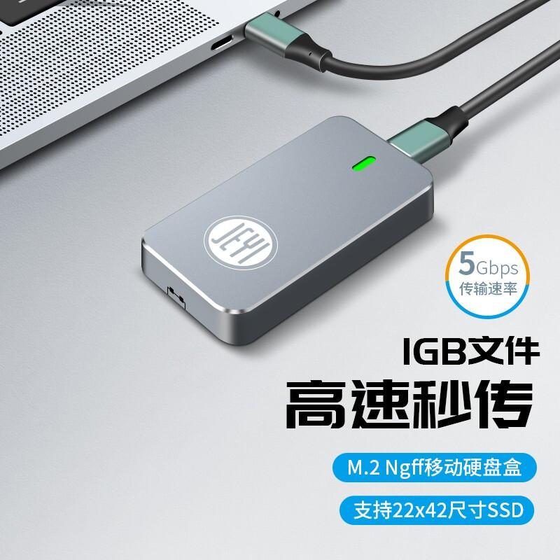 佳翼 M.2 NVMe移动硬盘盒 TYPE-C3.1 镁铝合金笔记本电脑ssd固态m2硬盘盒JEYI I8-GTR 2242款 NGFF协议