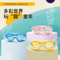 lemonkid 柠檬宝宝 儿童泳镜