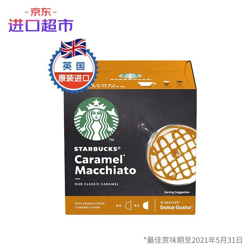 星巴克 Starbucks焦糖风味玛奇朵胶囊咖啡127.8g