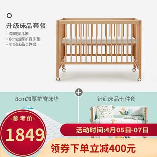 可优比实木榉木婴儿床 拼接大 森朗榉木床+床垫の动物森林针织床品7件套套餐