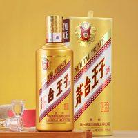 MOUTAI 茅台 茅台王子酒 金王子 53%vol 酱香型白酒 500ml 两瓶装