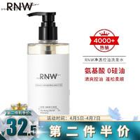 RNW如薇净透控油洗发水300ml(清爽控油止痒 蓬松柔顺 改善毛躁 无硅油洗头膏)