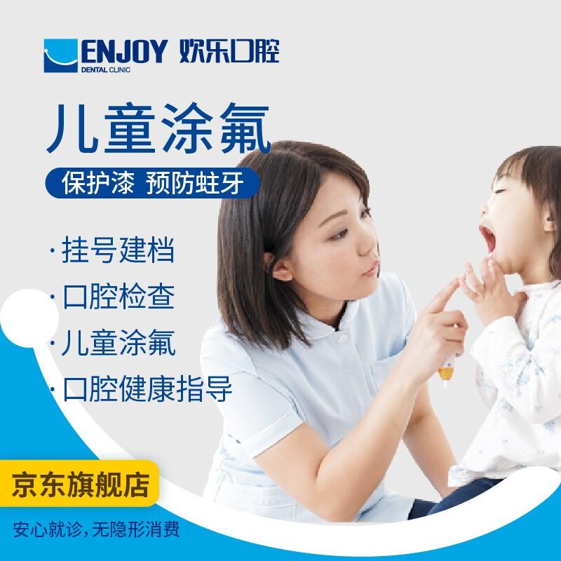 欢乐口腔 儿童全口涂氟(氟保护漆) 口腔齿科 坚固牙齿 预防龋齿 牙齿护理 氟化保护 儿童涂氟 电子消费码
