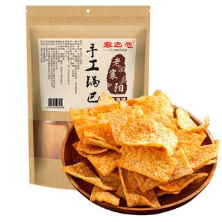 秦之恋 手工大米锅巴 小吃零食薯片膜片 400g/袋(爆辣)
