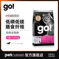 go!鸡肉猫粮4磅 小猫幼猫粮2个月以上通用进口全猫粮