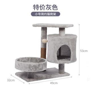 波奇网 多功能猫爬架 无吊床丨S(49*32*53cm)