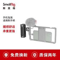 SmallRig斯莫格 手机兔笼通用侧手柄 iPhone华为手机配件手提2772