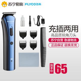 飞科理发器电推剪电推子理发神器自己剪头发油头剃头刀家用fc5806