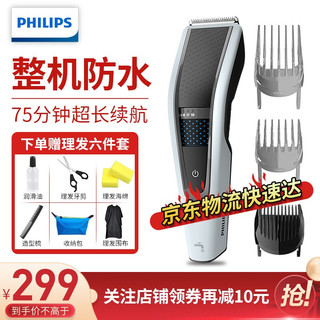 飞利浦(PHILIPS)理发器电推剪套装刀头可水洗剃头电推子成人儿童家庭理发器静音HC5610
