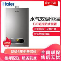 海尔统帅 JSQ25-13LP燃气热水器即热家用厨房天然气13升恒温