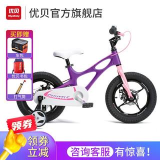 优贝RoyalBaby儿童自行车 镁合金星际飞车 梦幻紫 16寸/英寸
