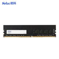 朗科(Netac)8GB DDR4 2666 台式机内存条 超光系列