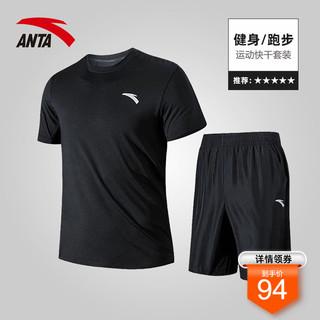 安踏运动套装男2021夏季新款速干t恤健身短袖跑步短裤冰丝两件套