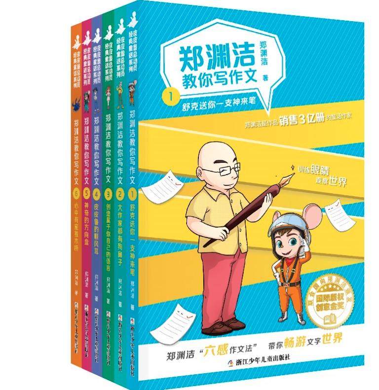 《郑渊洁教你写作文》全6册