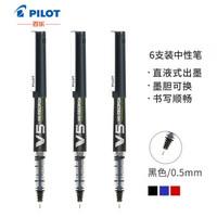 日本百乐(PILOT)BXC-V5直液式走珠笔中性笔水笔针管笔0.5mm签字笔 V5升级版可换墨胆 黑色6支装