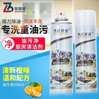 贝资曼油烟机清洗剂 厨房重油多功能泡沫清洗剂强力去油污净免拆多功能清洁剂260ML 2瓶装