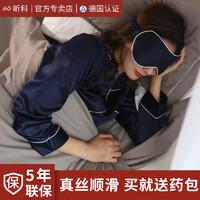 昕科真丝蒸汽眼罩加热眼睛罩发热眼贴缓解眼疲劳热敷冰敷睡眠睡觉