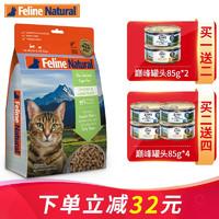 K9冻干猫粮主粮零食全猫粮K9Natural新西兰进口无谷物脱水鲜肉feline猫粮 鸡肉&羊肉(320g)