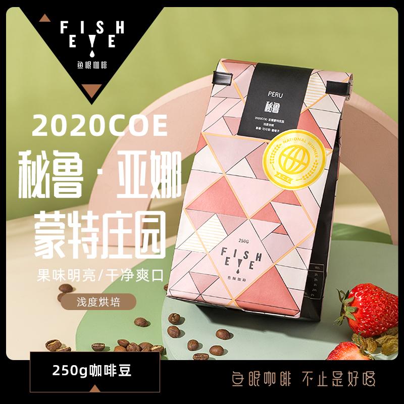 鱼眼咖啡/秘鲁·2020COE·亚娜蒙特庄园咖啡豆250g浅度烘焙可磨粉
