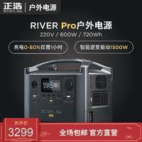 ECOFLOW正浩户外电源600W 720Wh大容量笔记本电脑移动便携自驾露营应急停电备用电池充电宝 RIVER Pro