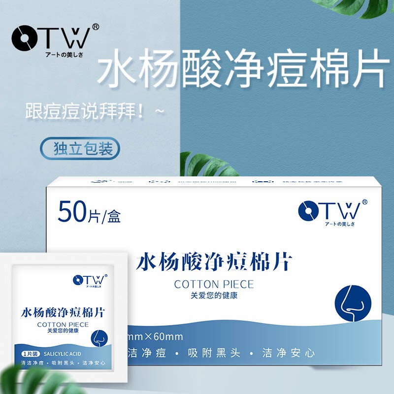 中国致造OTW水杨酸棉片温和净痘棉片造控油收缩卸妆棉化妆棉 一盒装