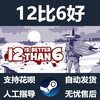 Steam PC正版游戏 12比6好 12 is Better Than 6 +DLC 国区礼物