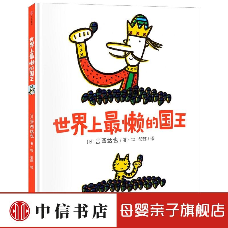 世界上最懒的国王 宫西达也 著 儿童绘本 中信书店 预售