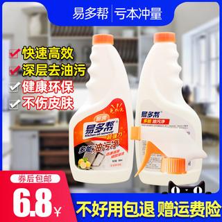 多功能厨房去油污神器强力清洁剂除重油污净油渍净抽油烟机清洗剂