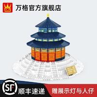 万格中国古风建筑物北京天坛祈年殿立体模型高难度拼插小颗粒积木
